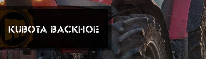 Kubota Backhoe Tires